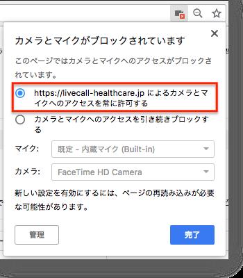 許可 chrome マイク ノートパソコンのWebカメラとGoogle Chrome