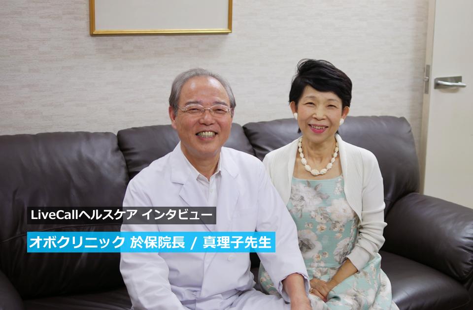 【精神科・心療内科】オボクリニック 於保先生・真理子先生