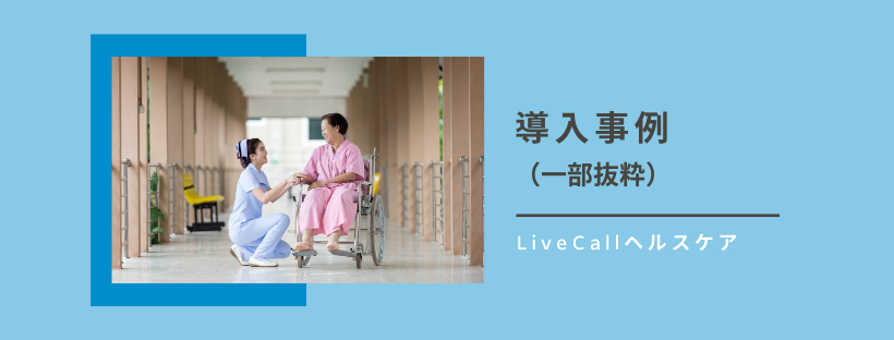 LiveCallヘルスケア導入事例